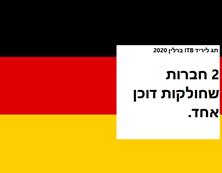 תמונה של תג ליריד ITB ברלין 2020 - דוכן מסחרי ל2 חברות