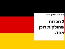 תמונה של יריד ITB ברלין 2020 - דוכן מסחרי ל2 חברות